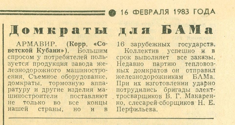 участие Кубаньжелдормаш в строительстве БАМа